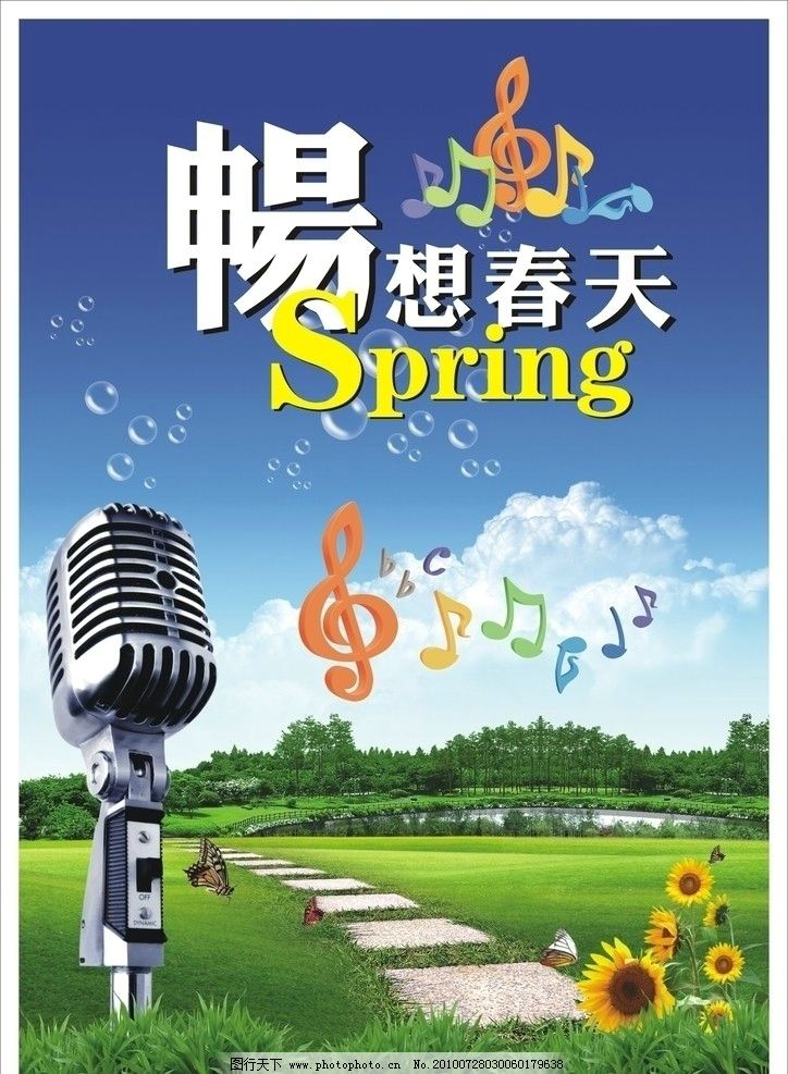 2010畅想春天图片