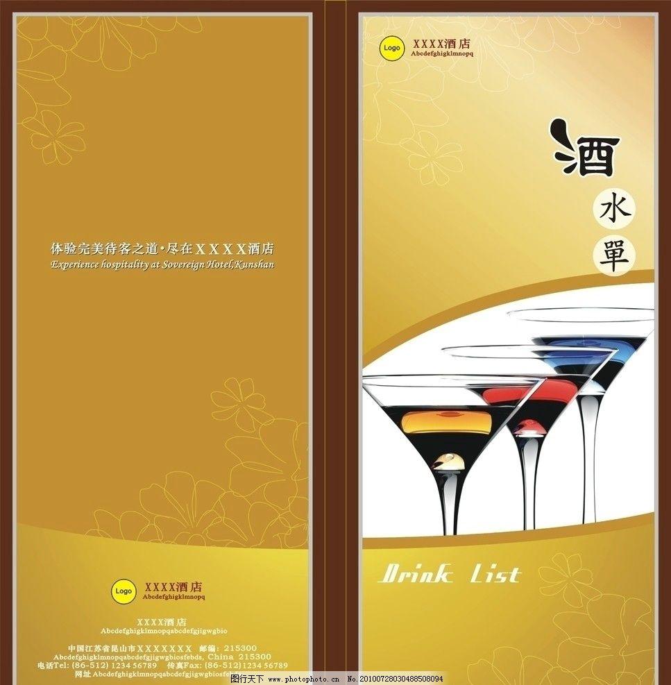 酒水单封面 尊贵金色酒水单 酒水单 菜单封面设计 菜单菜谱 广告设计