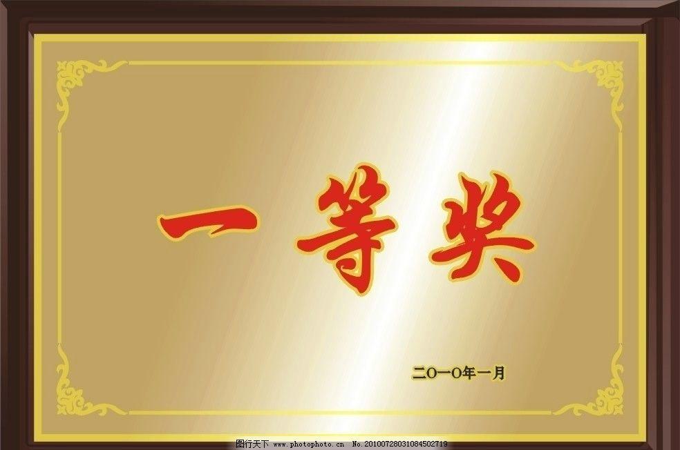 工艺奖牌 模版 红木底板 边框 花边 其他设计 广告设计 矢量 cdr