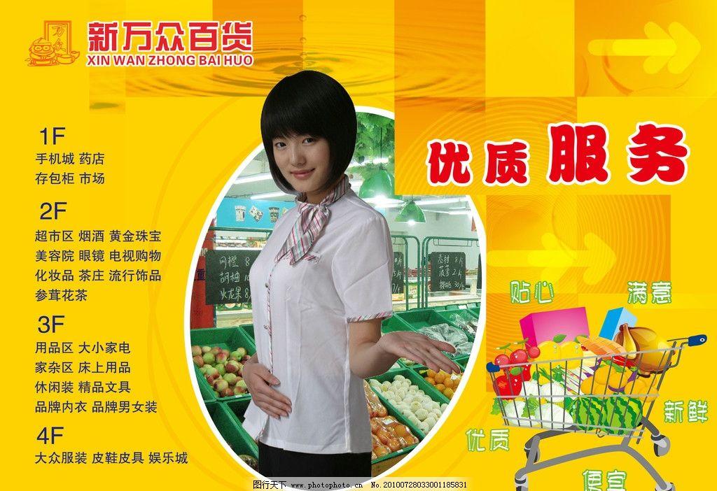 百货欢迎牌 服务员 女服务员 百货服务员 超市服务员 微笑 礼仪
