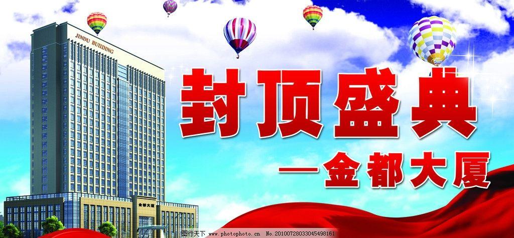 金都大厦封顶庆典 楼 彩飘气球 红丝带 楼体效果 蓝天白云 各种商业海报