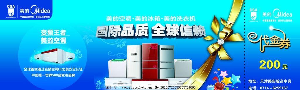 美的电器 空调 洗衣机 冰箱 代金券 消费券 促销券 代金卡 购物券