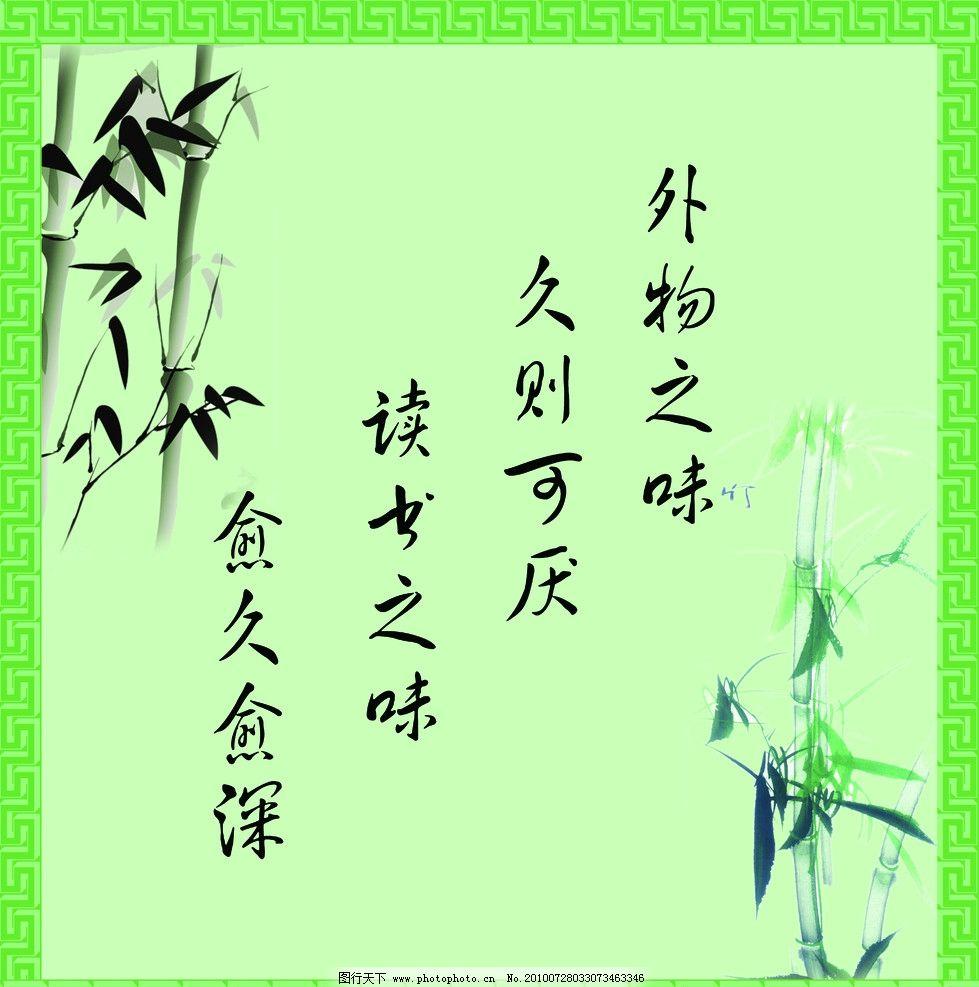 图书标语 竹子 边框 psd分层素材 源文件 70dpi psd