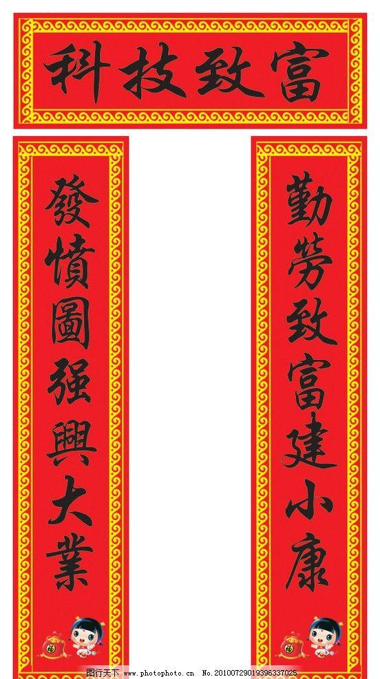 中国风对联边框矢量图