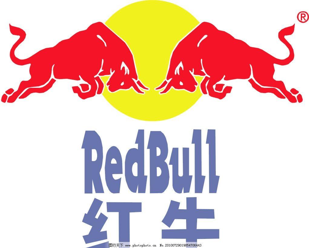 redbull红牛饮料图片,太阳 矢量文件 两头牛-图行天下