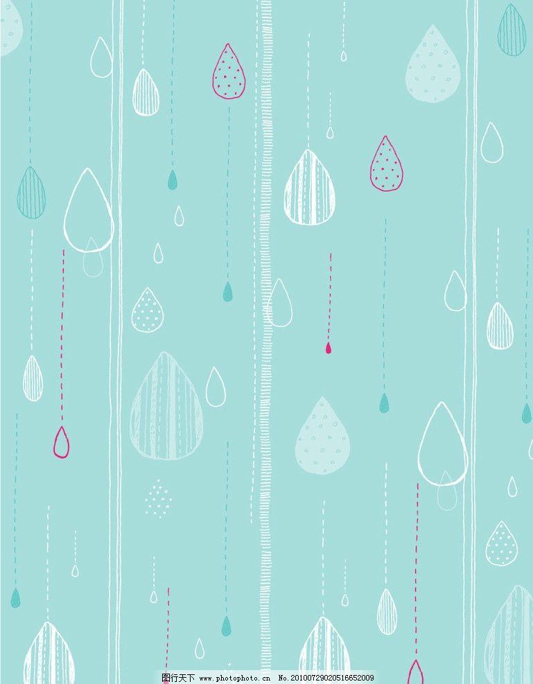 雨滴底纹 雨滴 底纹 可爱 条纹线条 底纹边框 矢量 ai