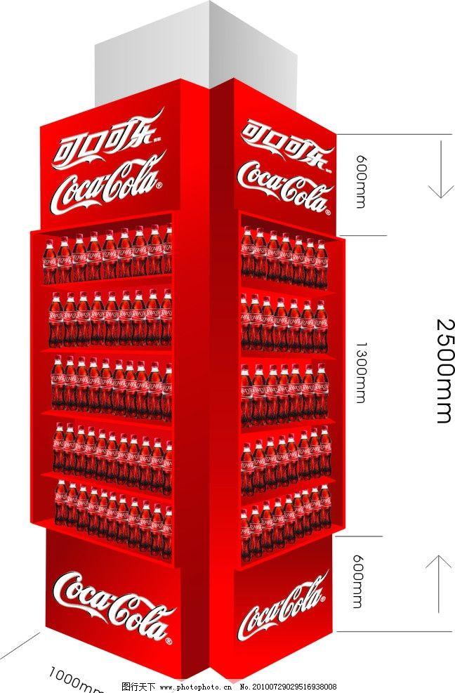 超市包柱效果图 可口可乐 标志 超市 柱子 货架        广告设计 矢量