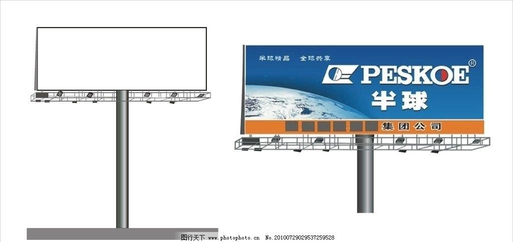记外广告 高炮 户外广告 矢量图 户外广告框架 射灯 广告设计 矢量 cd