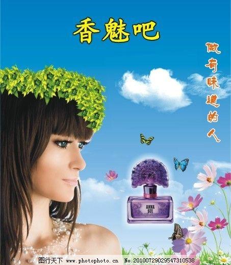 香魅吧广告画美女,上司外国美女女孩白云绿蓝天图片助理男的图片