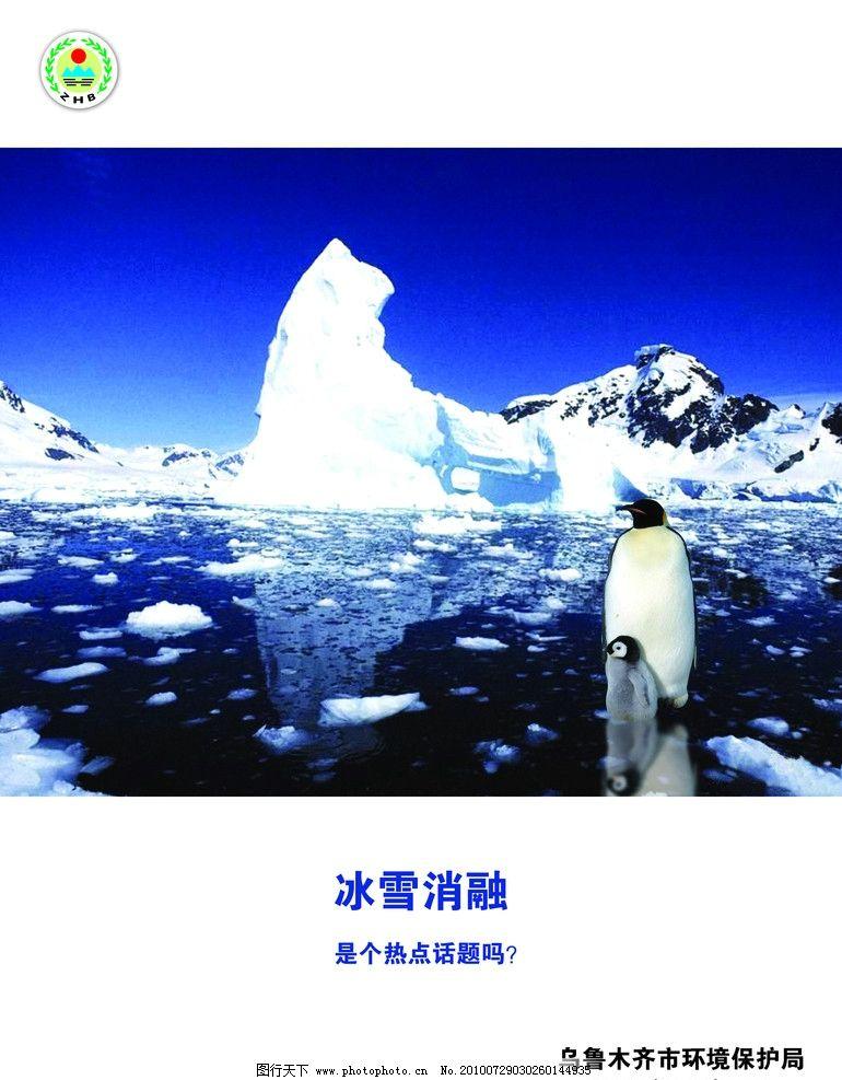 冰山企鹅 冰雪 消融 公益广告 小企鹅 广告设计模板 源文件