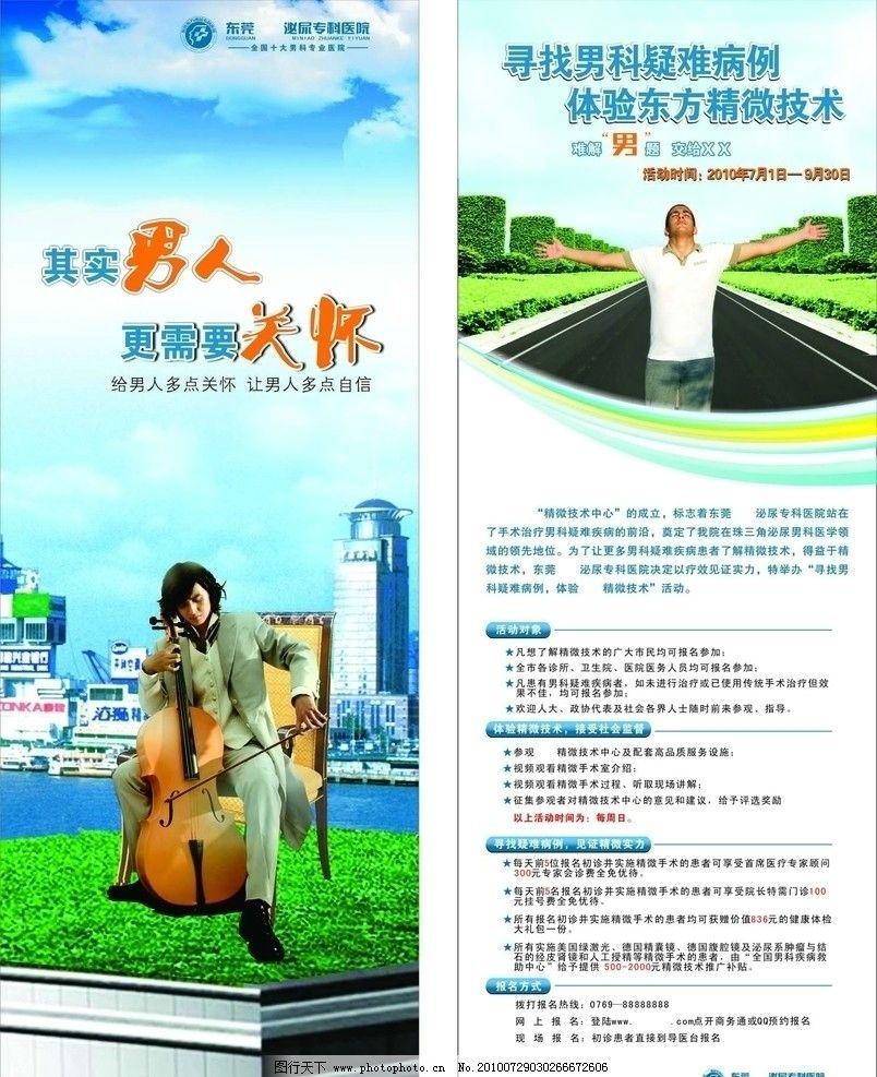 医疗活动x架 x架 医院 医疗 活动 男人 关怀 小提琴 展板模板 广告