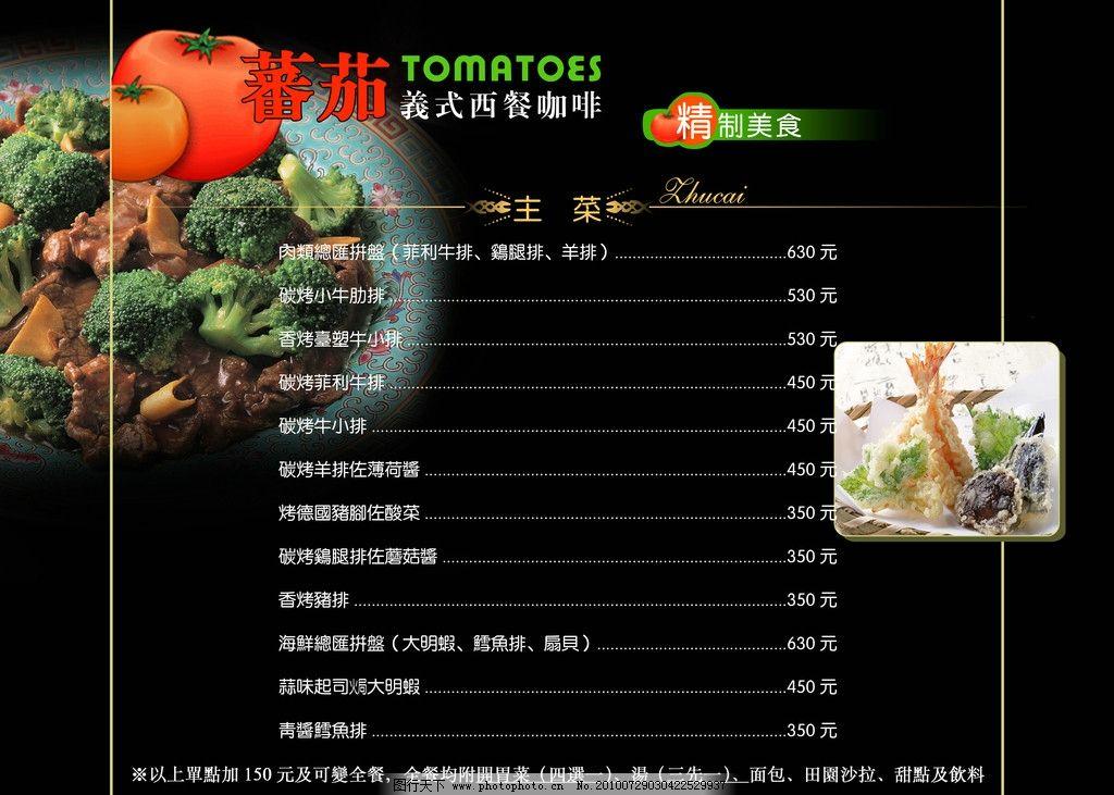 蕃茄西餐咖啡屋 黑色菜谱 菜单 西餐菜谱 咖啡菜谱 广告设计 餐饮