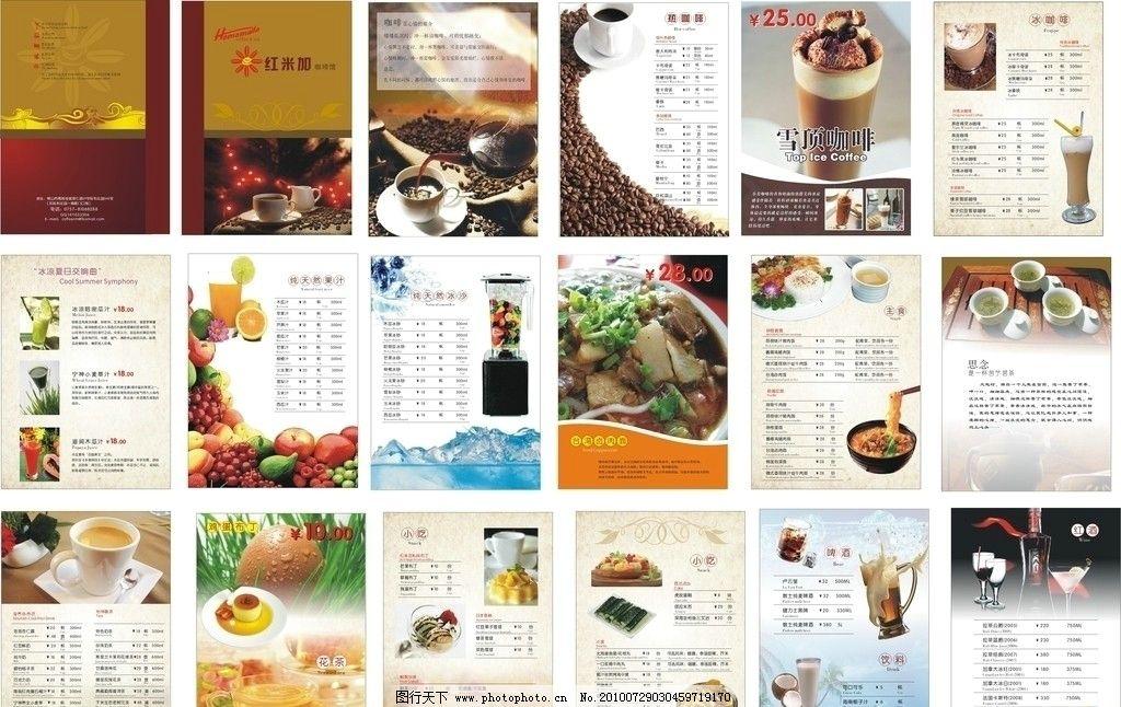 高档咖啡馆价目表菜单 高档咖啡馆价目表菜单咖啡水果饮食烟酒咖啡厅