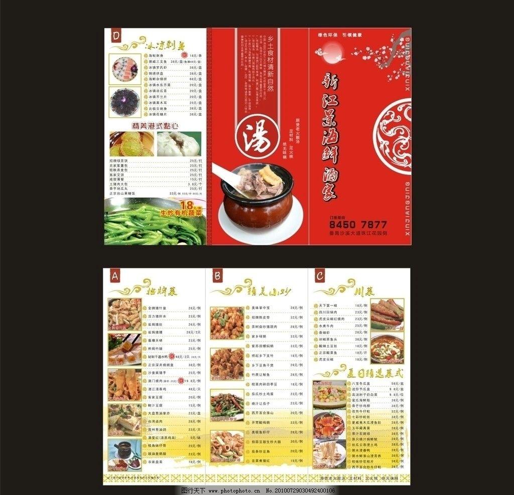 菜单 菜谱 菜牌 价目表 红色 美食 美味 折页 单张 餐厅 餐馆 酒楼