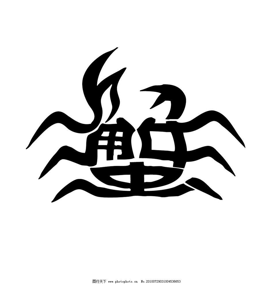 蟹艺术字 蟹 螃蟹 艺术字 矢量 矢量设计图库 其他设计 广告设计 ai
