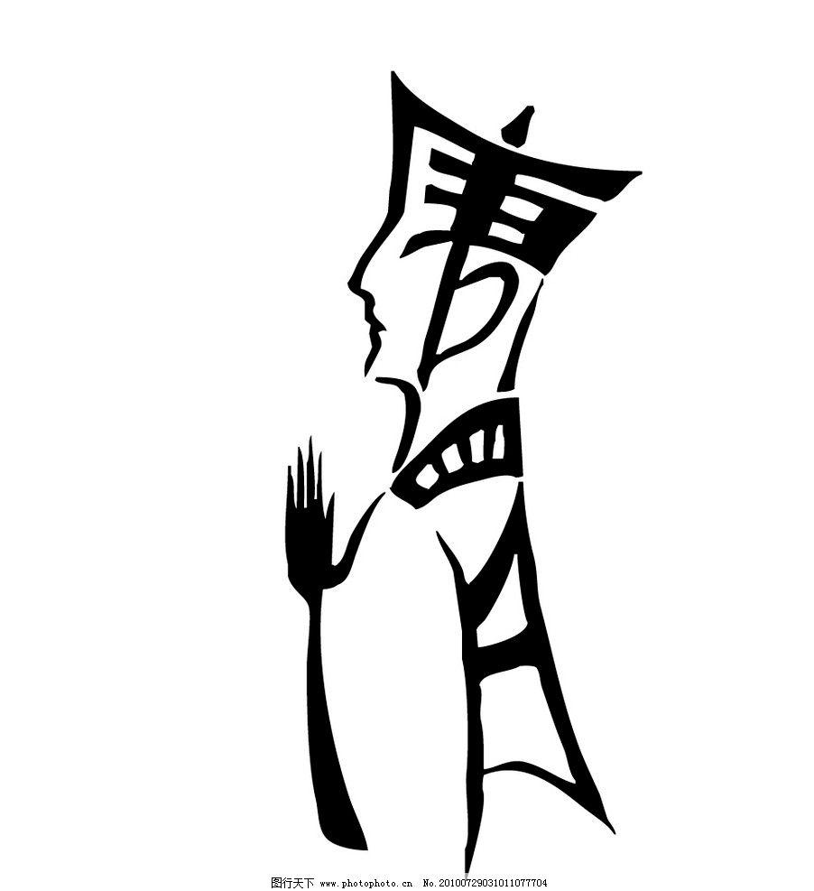 唐僧艺术字图片