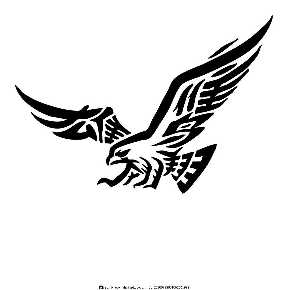 雄鹰翱翔艺术字 雄鹰翱翔 艺术字 鹰 雄鹰 老鹰抓小鸡 矢量设计图库
