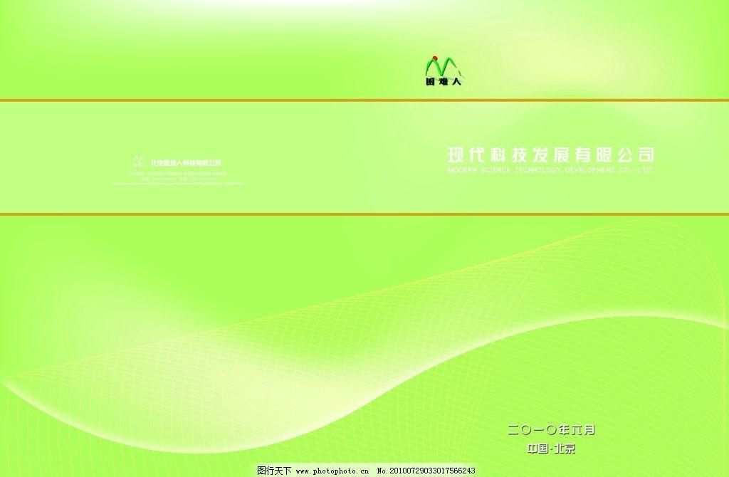 封面图片,多彩封面 封皮 记事本封面 蓝色封面 源文件