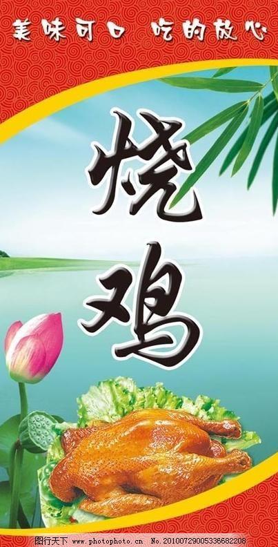 古典花纹 祥云 门头 门头广告 门头设计 熟食 熟食店 矢量图 广告设计