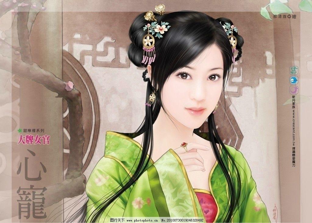 手绘古典美女 手绘 美女 古典 清纯美女 清纯 青春 美少女 迷人 漂亮