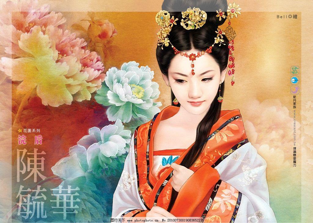 手绘古典美女 手绘 美女