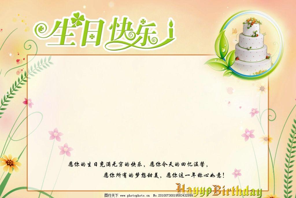 速求生日卡片祝福,七言绝句的,包含杨赛生日快乐,小赛或赛赛生
