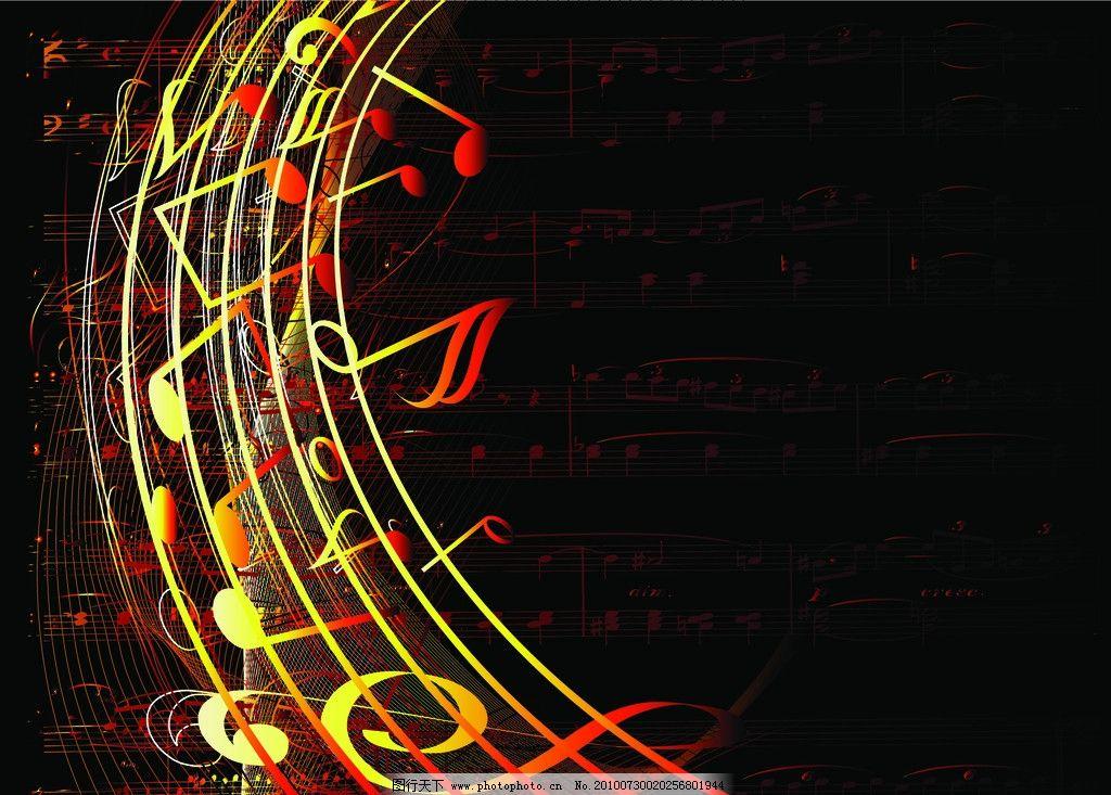 音乐 绚丽音符 音符 五线谱 背景底纹 底纹边框 设计 300dpi jpg