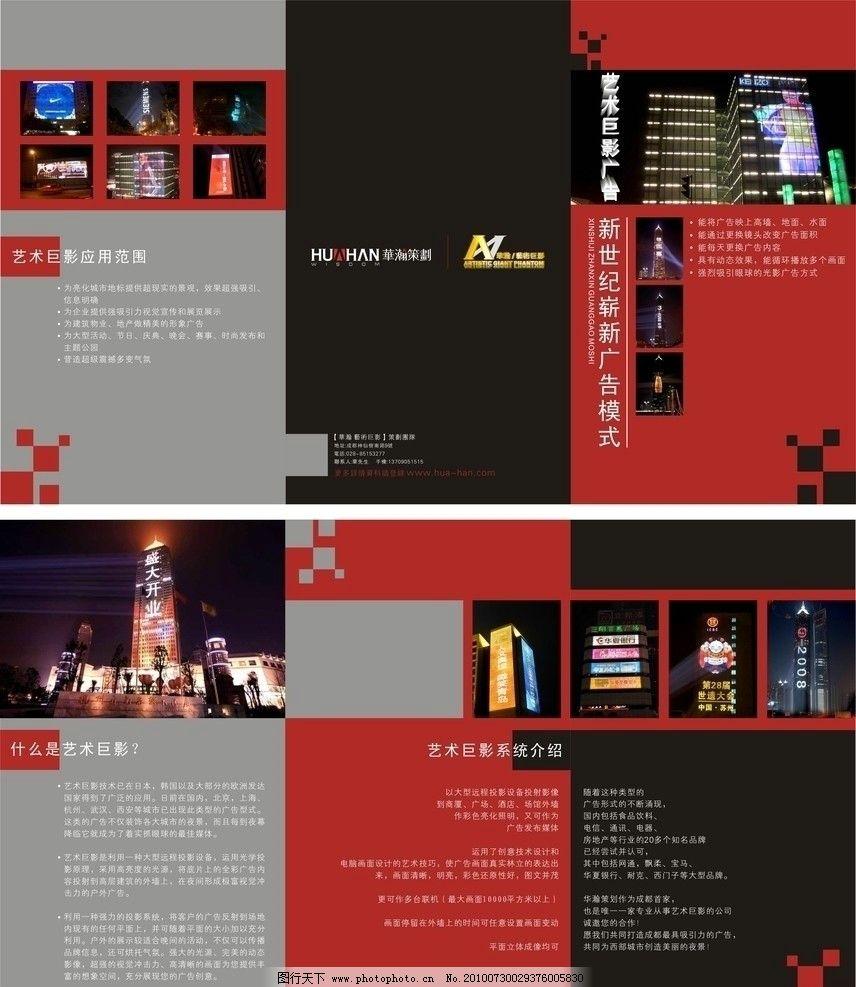 画册设计 排版 版式设计 画册模板 画册封面 灯 艺术 矢量