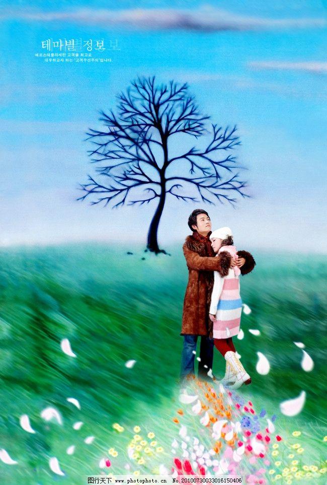 手绘插画 素材 婚纱 艺术写真模板 韩版手绘 风景 人物 树 情侣 婚纱