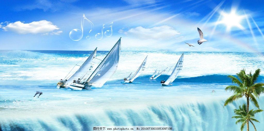 风景画 帆船 海鸥 瀑布 椰子树 海豚 浪花 烈日 psd分层素材 源文件