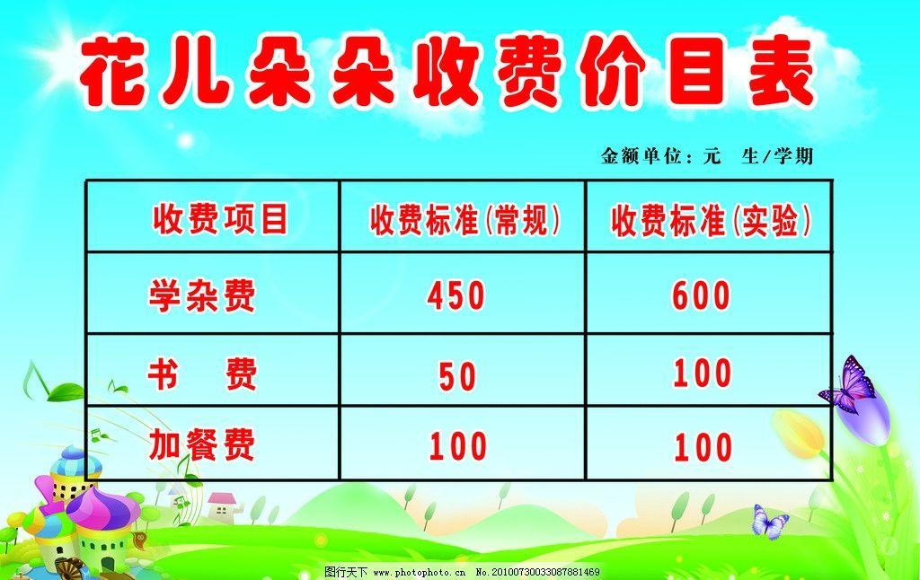 幼儿园价目表图片