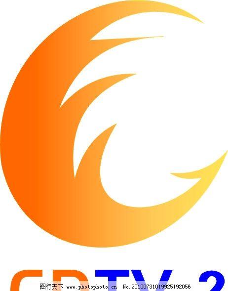 2标志 成都电视台 电视台标志 标志 企业logo标志 标识标志图标 矢量