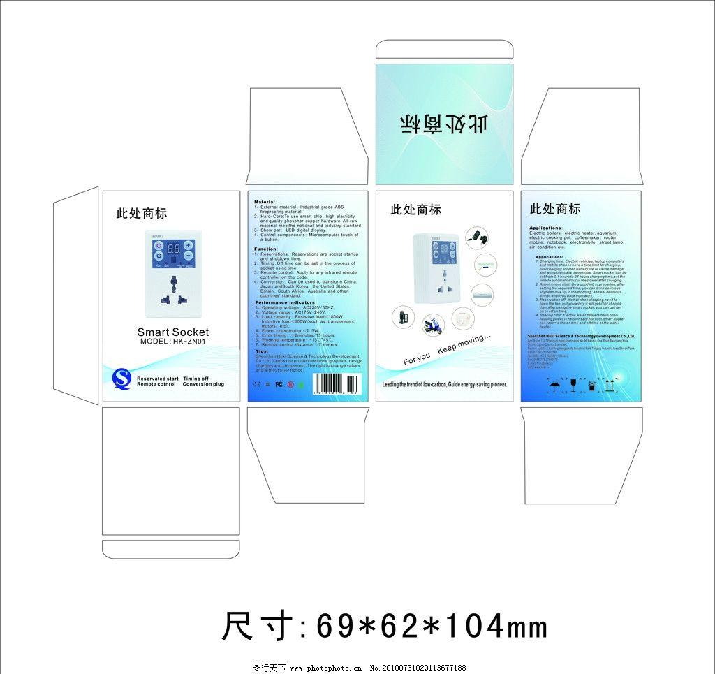 包装盒设计 包装盒 产品包装 交叉口包装 包装设计 广告设计 矢量 cdr