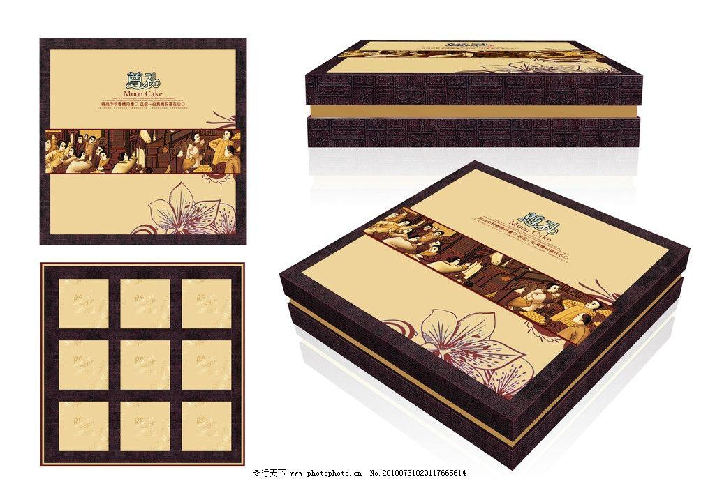 月饼包装图片,中秋月饼包装礼盒 尊礼 底纹 古人 古代