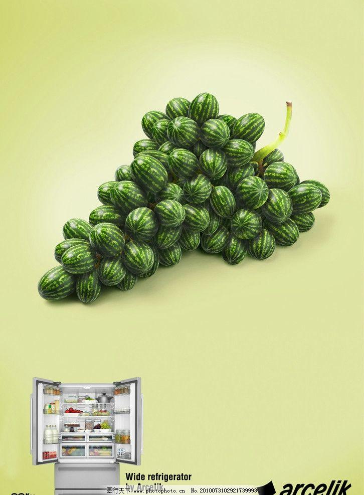 水果 西瓜 创意设计 冰箱 海报