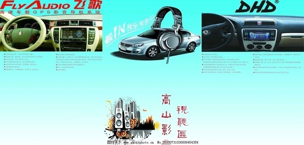 汽车影音 汽车音响 汽车 汽车音乐 大海 汽车导航 海报设计 广告设计