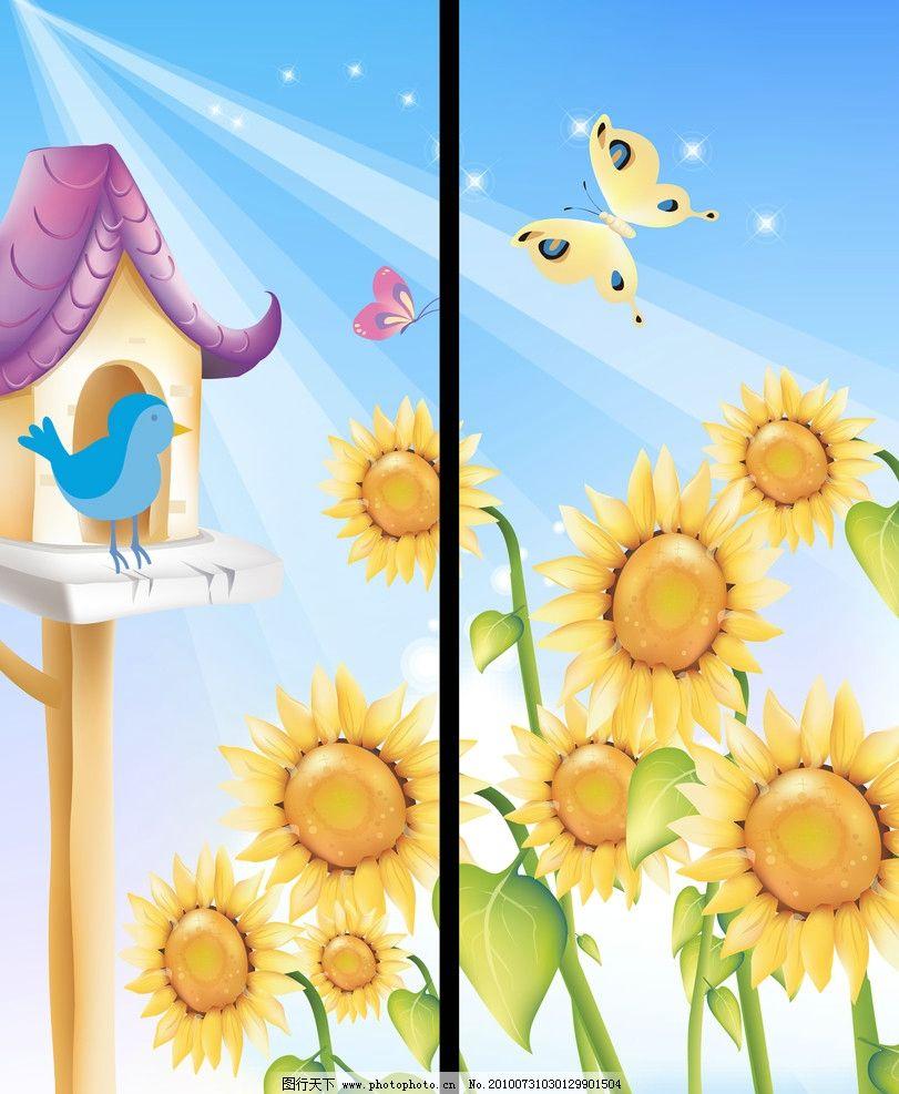 移门小鸟向日葵 移门 背景 光线 向日葵 小鸟 蝴蝶 小房子 广告设计