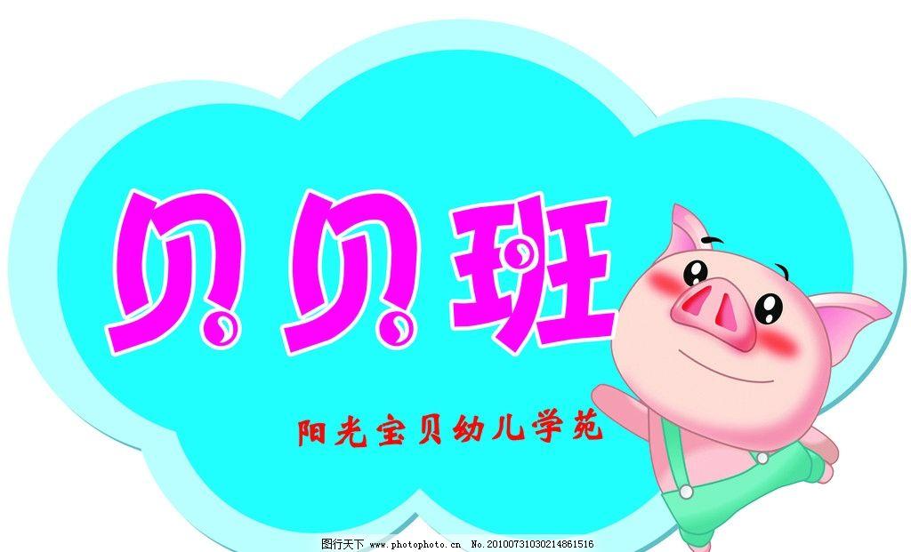班级牌 幼儿园可爱班级牌 卡通小动物 小猪 展板模板 广告设计模板 源