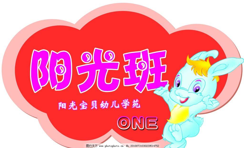 班级牌 幼儿园可爱班级牌 卡通 卡通可爱 小白兔 展板模板 广告设计