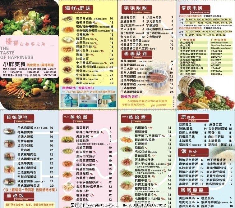 菜单 菜谱 外卖单 外卖 外卖卡 西餐厅菜单 美食 美食节 美食海报
