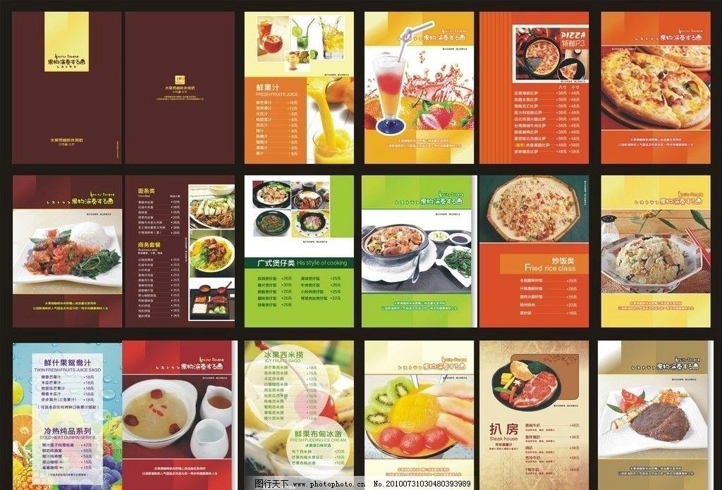 水果捞菜单 水果捞 菜单 菜谱 果汁 咖啡 牛排 牛扒 商务套餐 比萨