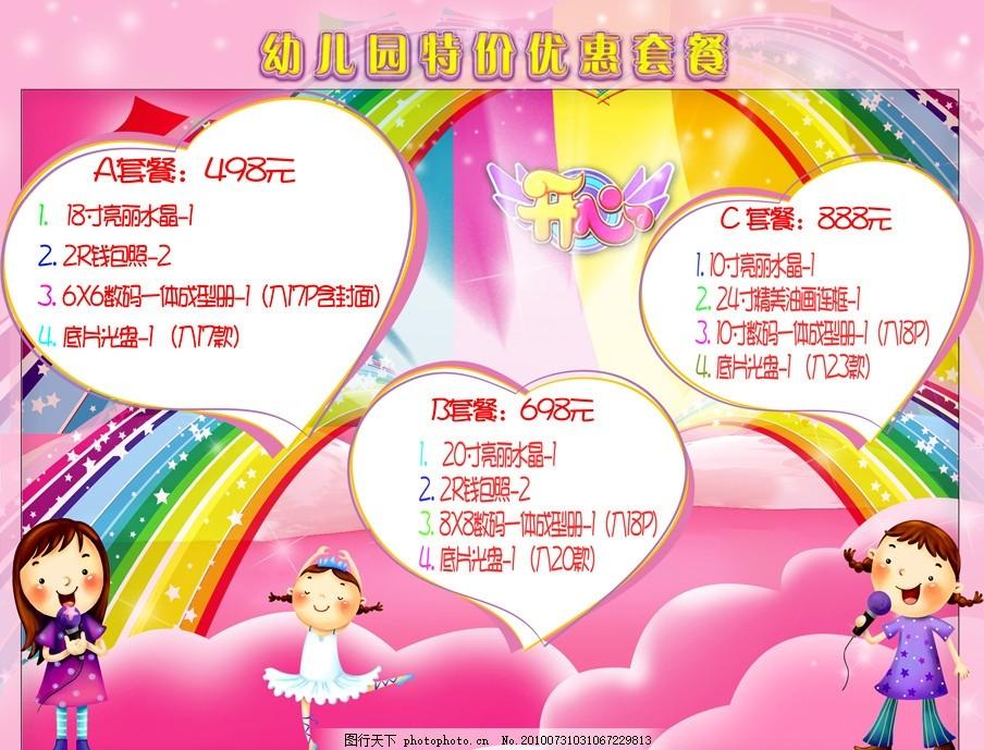 幼儿园特价优惠套餐 影楼儿童价目表 曾阿宝设计集合 其他模版 广告