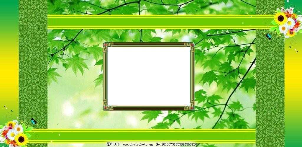 绿色枫叶 枫叶 绿树叶 边框 画框 立体画外框 psd分层素材 源文件 100