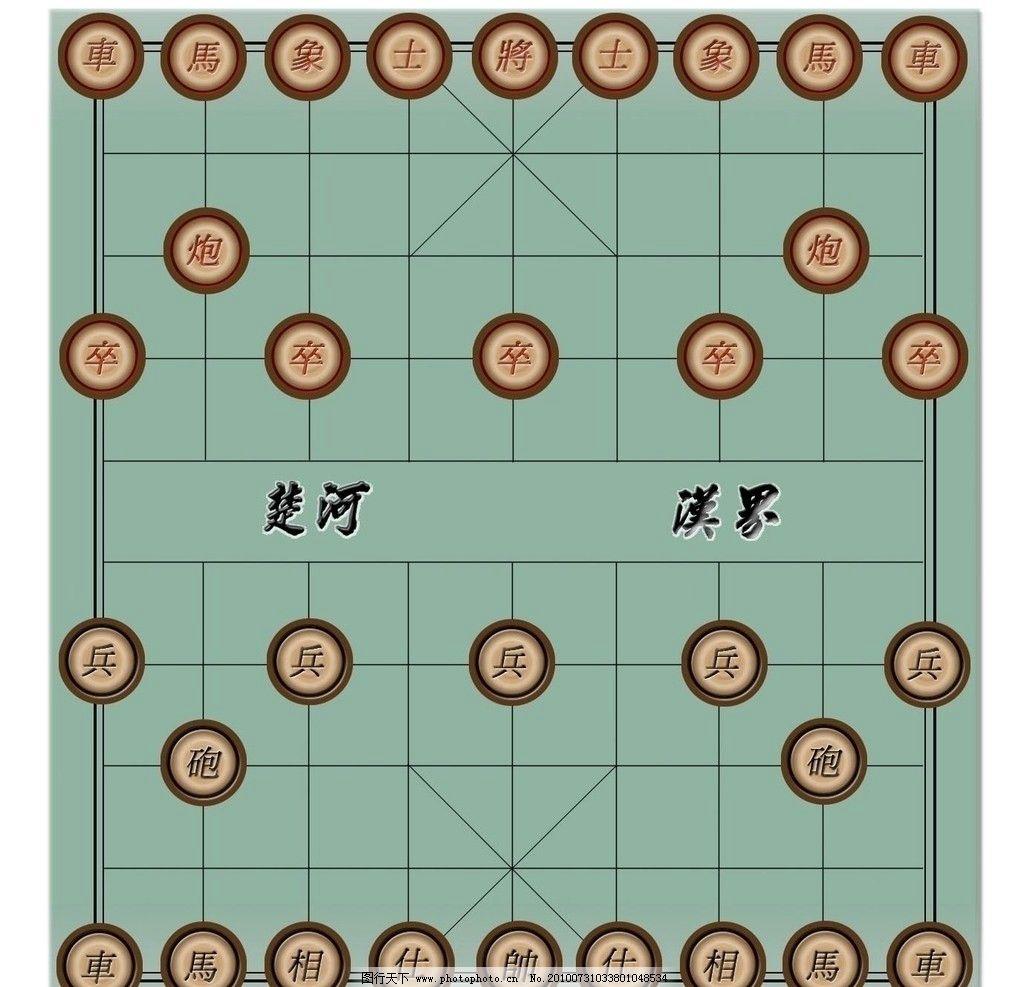 中国象棋图片图片