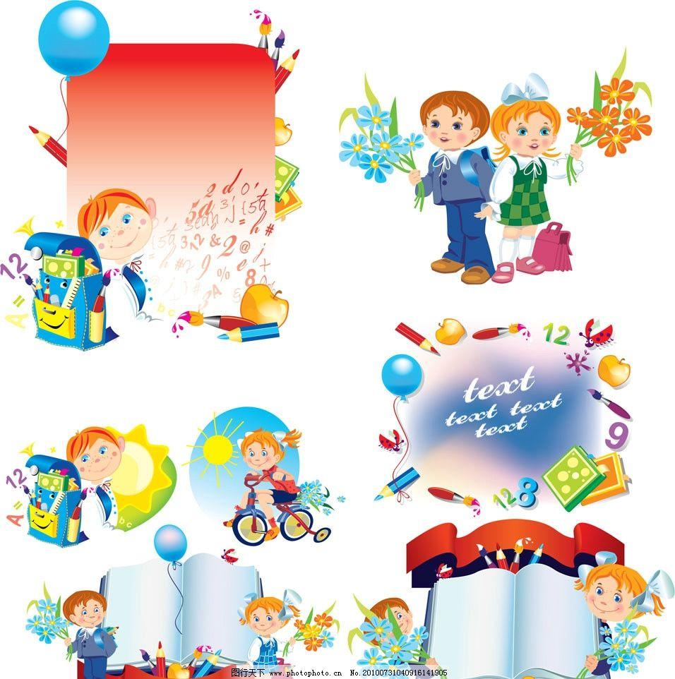 儿童开学插画矢量素材图片