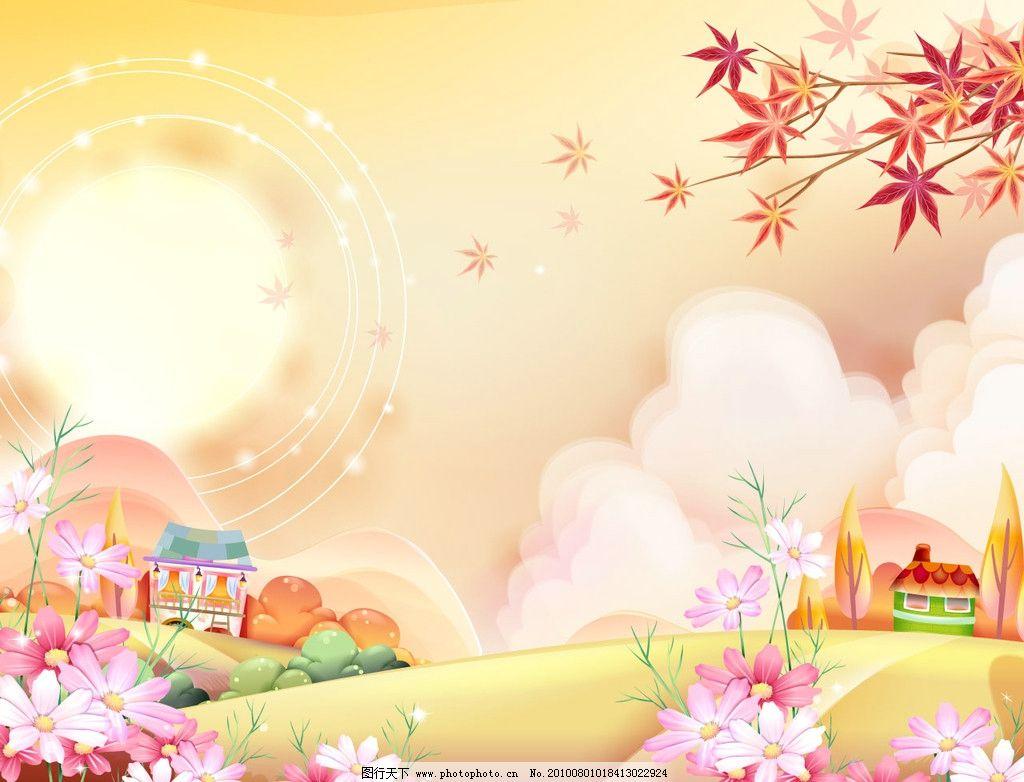 花园 设计 动漫 春天 枫叶 太阳 小房子 花朵 小路 草原 风景 场景