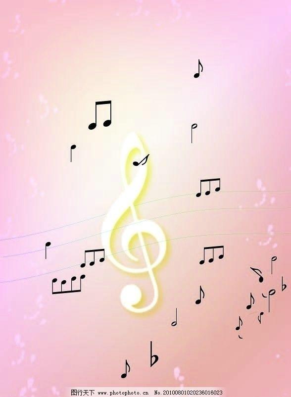 音符 音乐 素材 背景 展板 海报 粉色 a4 潮流 美 光 底纹背景 底纹