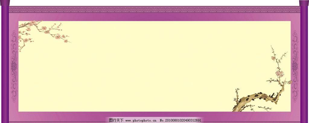 画轴 边框 底纹 梅花 以人为本 其他 psd分层素材 源文件 紫色画轴