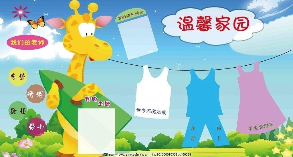 幼儿园 幼儿园展板 卡通 温馨家园 长颈鹿 衣服 可爱展板 展板模板 广