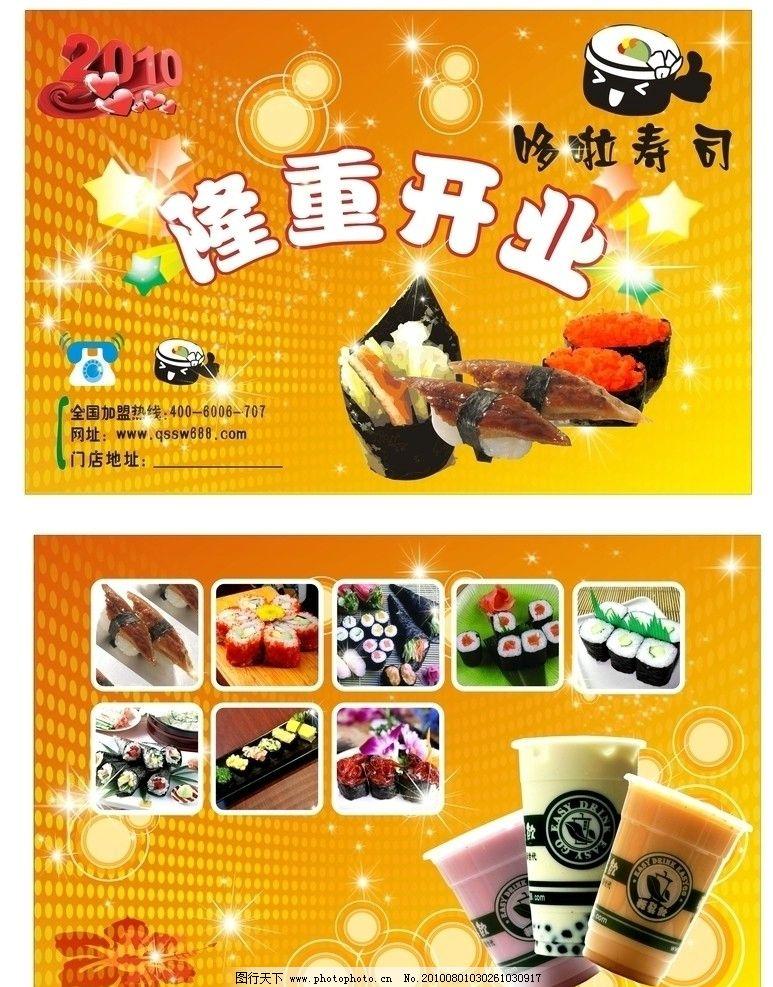 开业宣传单 寿司 宣传单 食物 奶茶 dm宣传单 广告设计 矢量 cdr